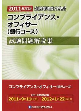 コンプライアンス・オフィサー〈銀行コース〉試験問題解説集 金融業務能力検定 2011年度版