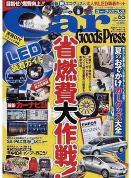 Car Goods Press VOL.65