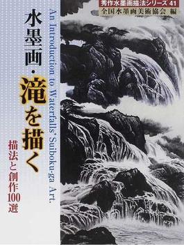 水墨画・滝を描く 描法と創作100選