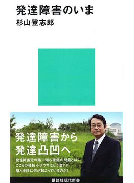 発達障害のいま(講談社現代新書)