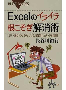 Excelのイライラ根こそぎ解消術 「思い通りにならない」と「面倒くさい」を克服(ブルー・バックス)