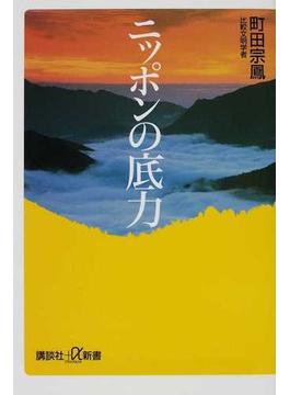 ニッポンの底力(講談社+α新書)