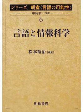 シリーズ朝倉〈言語の可能性〉 6 言語と情報科学