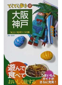 大阪・神戸 気ままに電車とバスの旅 第7版(ブルーガイド)