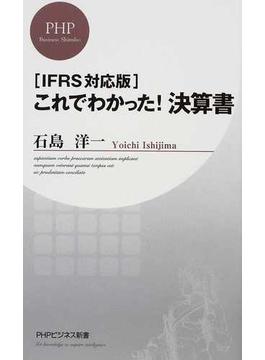 これでわかった!決算書 IFRS対応版(PHPビジネス新書)