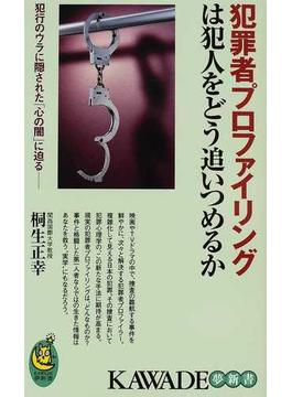 犯罪者プロファイリングは犯人をどう追いつめるか 犯行のウラに隠された「心の闇」に迫る