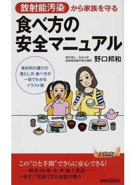 放射能汚染から家族を守る食べ方の安全マニュアル 食材別の選び方・落とし方・食べ方が一目でわかるイラスト版(青春新書PLAY BOOKS)