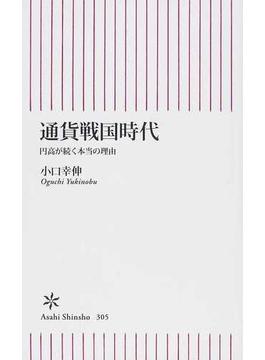 通貨戦国時代 円高が続く本当の理由(朝日新書)