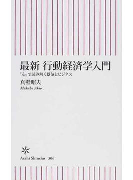 最新行動経済学入門 「心」で読み解く景気とビジネス(朝日新書)