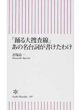 「踊る大捜査線」あの名台詞が書けたわけ(朝日新書)