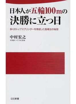 日本人が五輪100mの決勝に立つ日 多くのトップスプリンターを育成した指導法の秘密(日文新書)