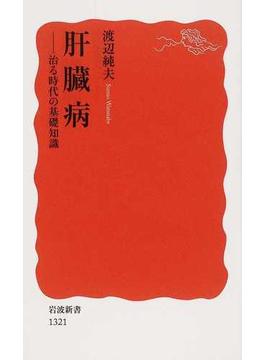 肝臓病 治る時代の基礎知識(岩波新書 新赤版)