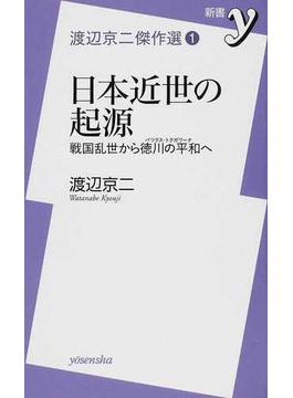 渡辺京二傑作選 1 日本近世の起源