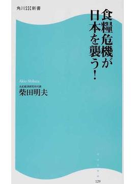 食糧危機が日本を襲う!(角川SSC新書)
