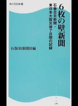 6枚の壁新聞 石巻日日新聞・東日本大震災後7日間の記録(角川SSC新書)