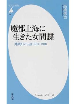 魔都上海に生きた女間諜 鄭蘋如の伝説1914−1940(平凡社新書)