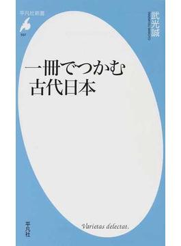 一冊でつかむ古代日本(平凡社新書)