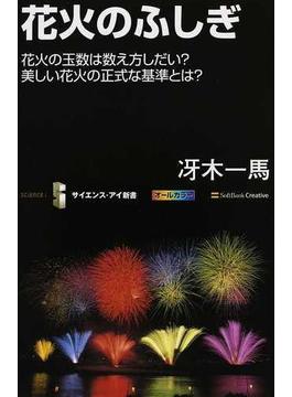 花火のふしぎ 花火の玉数は数え方しだい?美しい花火の正式な基準とは?(サイエンス・アイ新書)