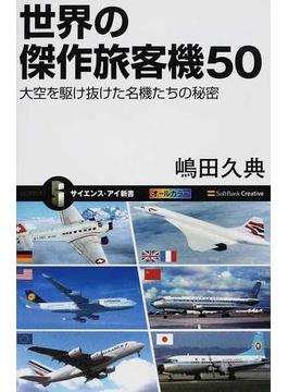 世界の傑作旅客機50 大空を駆け抜けた名機たちの秘密(サイエンス・アイ新書)