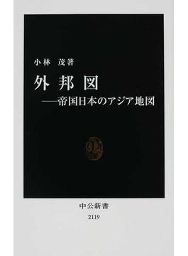 外邦図−帝国日本のアジア地図(中公新書)