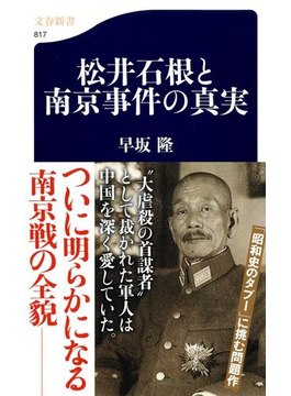 松井石根と南京事件の真実(文春新書)