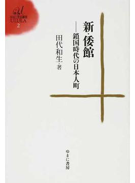 新・倭館 鎖国時代の日本人町