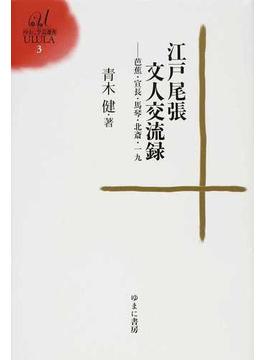 江戸尾張文人交流録 芭蕉・宣長・馬琴・北斎・一九