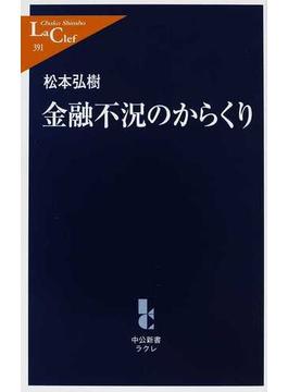 金融不況のからくり(中公新書ラクレ)