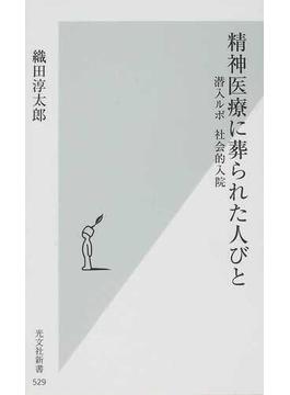 精神医療に葬られた人びと 潜入ルポ社会的入院(光文社新書)