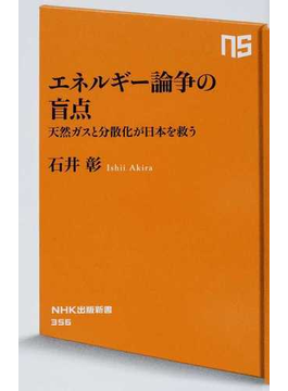 エネルギー論争の盲点 天然ガスと分散化が日本を救う(生活人新書)