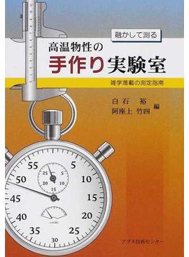 高温物性の手作り実験室 融かして測る 雑学満載の測定指南
