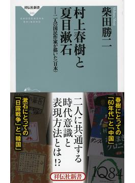 村上春樹と夏目漱石 二人の国民作家が描いた〈日本〉(祥伝社新書)