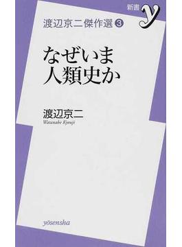渡辺京二傑作選 3 なぜいま人類史か