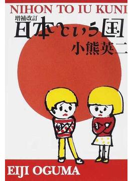 日本という国 増補改訂(よりみちパン!セ)