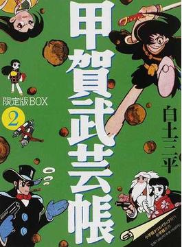 甲賀武芸帳 限定版BOX 2第5巻