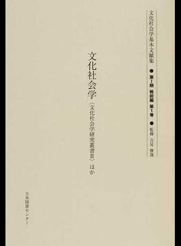 文化社会学基本文献集 復刻 第1期第1巻 文化社会学
