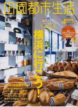 田園都市生活 東急沿線のライフスタイルマガジン vol.41 特集横浜に行こう!(エイムック)