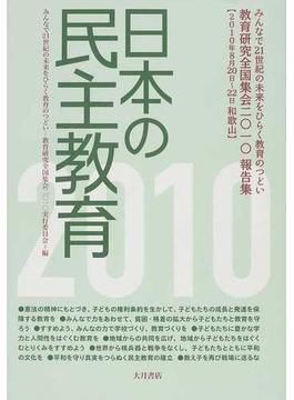 日本の民主教育 みんなで21世紀の未来をひらく教育のつどい教育研究全国集会2010報告集 2010