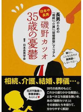 日本の長男磯野カツオ35歳の憂鬱 長男のための「相続」「介護」「冠婚葬祭」マニュアル