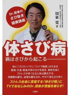 体さび病 Dr.周東のさび抜き健康講座 病はさびから起こる