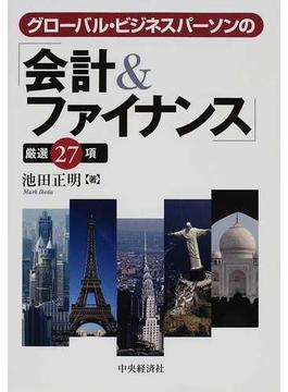 グローバル・ビジネスパーソンの「会計&ファイナンス」厳選27項