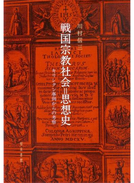 戦国宗教社会=思想史 キリシタン事例からの考察