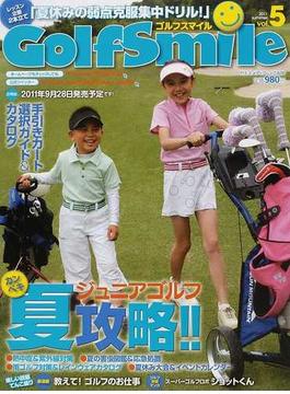 ゴルフスマイル vol.5(2011summer) ジュニアゴルフカンペキ夏攻略!!