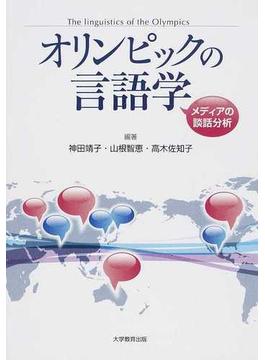 オリンピックの言語学 メディアの談話分析