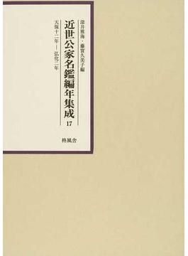 近世公家名鑑編年集成 影印 17 天保12年−弘化2年