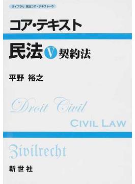 コア・テキスト民法 5 契約法