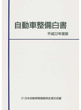 自動車整備白書 平成22年度版