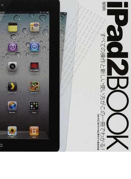iPad2 BOOK すべての操作と新しい使い方がこの一冊でわかる!