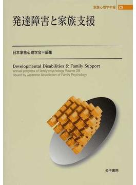 家族心理学年報 29 発達障害と家族支援