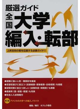 厳選ガイド全国大学編入・転部 12年度版